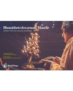 Make a donation for Bhutabhrteshwarnath Mandir and Darshan